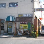 茨木市島 街の洋食屋って看板につられて『グリル オリオン』