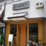大阪市東住吉区今川 平日お昼のみ営業のお得な寿司屋 『かなえ寿司』