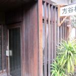 茨木市 『方谷林(ほうこくりん)』  50年前からずっと同じ味のカレーライス
