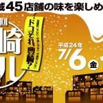 大阪市北区豊崎 『第1回豊崎バル』 平成24年7月6日(金)、7日(土)開催です!