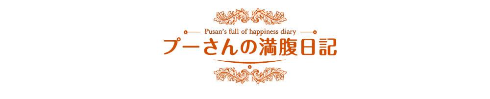 プーさんの満腹日記 大阪の美味しいグルメ情報更新中!