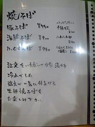 生麺焼そば こなひろ メニュー1