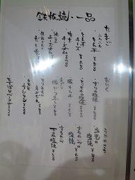 生麺焼そば こなひろ メニュー3