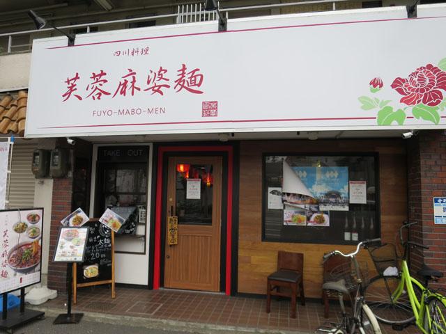 芙蓉麻婆麺 店前