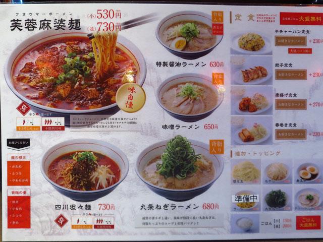 芙蓉麻婆麺 メニュー1