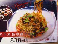 芙蓉麻婆麺 メニュー4