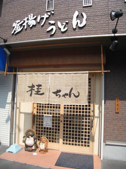 桂ちゃん 店前