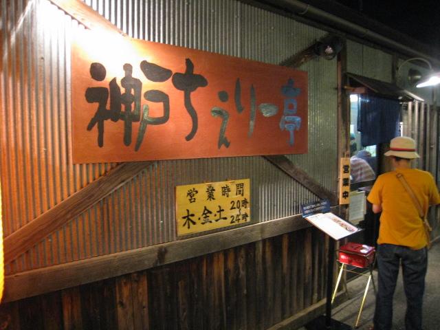 神戸ちぇりー亭 店前2
