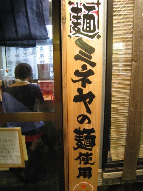 神戸ちぇりー亭 麺