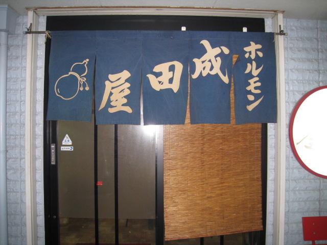 成田屋 店前