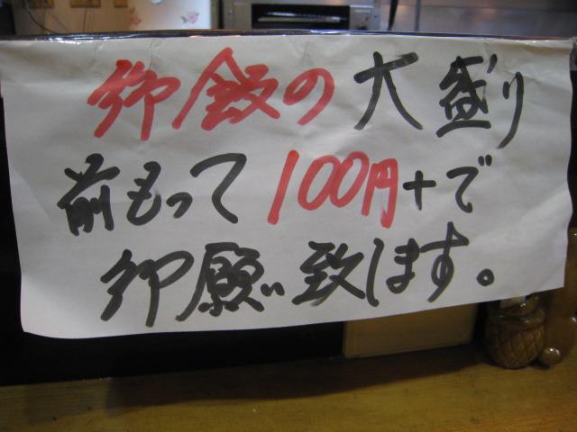 みや乃 ご飯大盛+100円