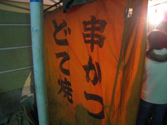 武田 店前