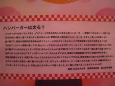 T´S★DINER ハンバーガーは太る?