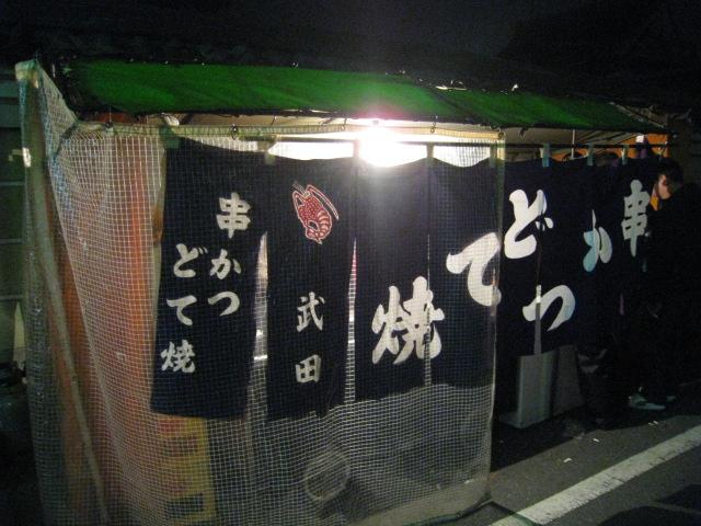 串かつ 武田 店前