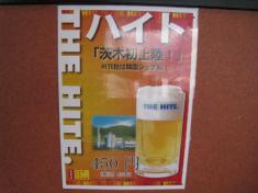 ハイトビール