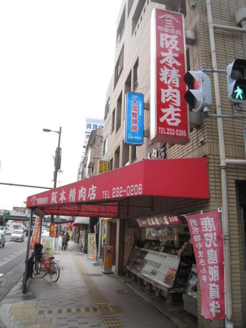 阪本精肉店