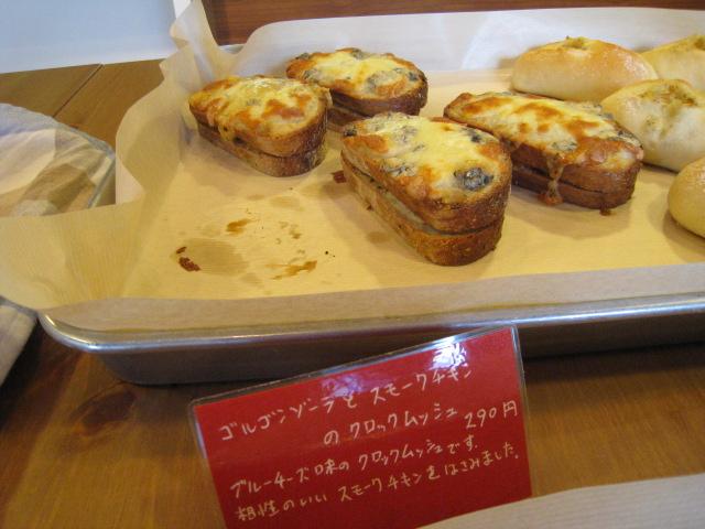 ゴルゴンゾーラとスモークチキンのクロックムッシュ 290円 1
