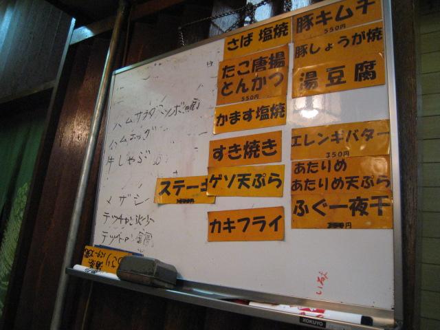 日替わり黒板メニュー