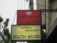 サウスウッド 看板