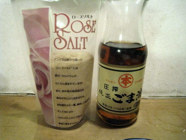 胡麻油と塩