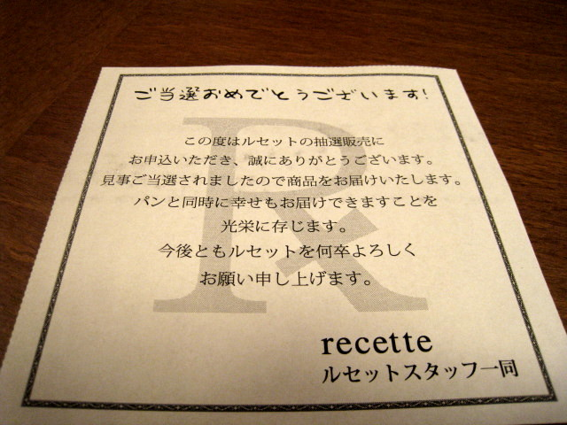 recette(ルセット) 当選用紙