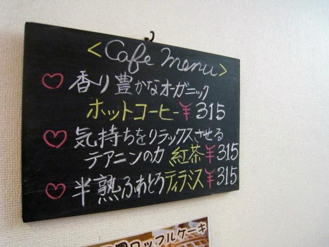カフェ ドリンクメニュー