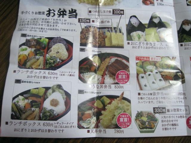 お弁当メニュー1