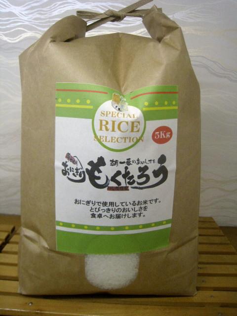 おむすびのお米 5㌔ 2450円