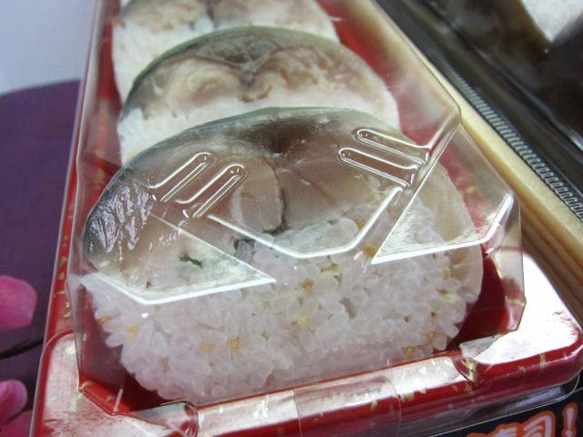店中 とろ鯖寿司 アップ