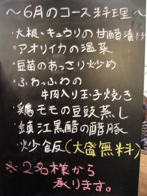 s-コース料理メニュー