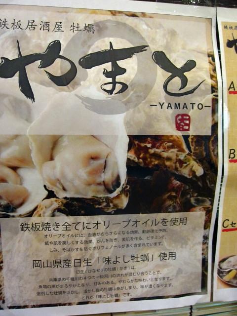 岡山県日生「味よし牡蠣」説明