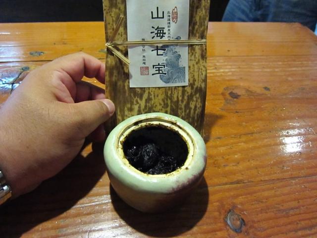 山海七宝 試食1