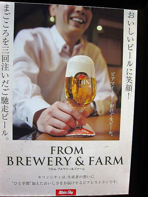 ビール宣伝