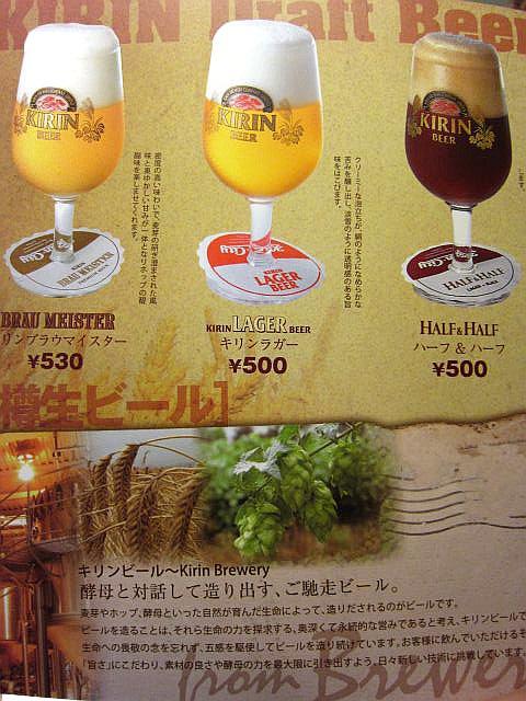メニュー ビール1