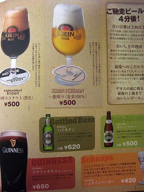 メニュー ビール2