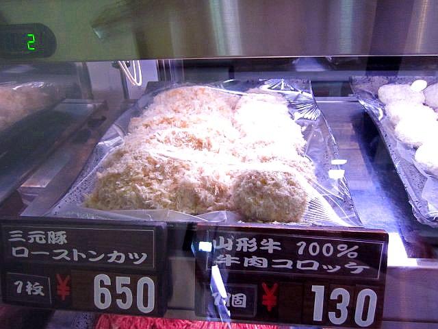 山形牛100%牛肉コロッケ 130円