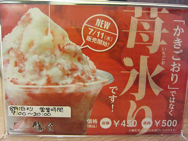 メニュー 苺氷り