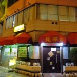 大阪市中央区玉造  『純華楼』  本格的な美味しい中華が安く食べれる名店です。