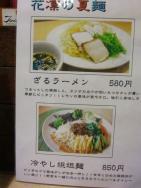夏麺メニュー
