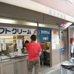 大阪市旭区 暑いときはやっぱりこれ!角屋(カドヤ)東店 氷イチゴミルクソフト(ナタデココトッピング)
