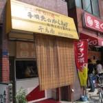 大阪市旭区 これは絶品!地元の人に愛されているお持ち帰り専門店 『手羽先のからあげ 千鳥屋』