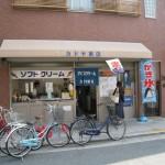 大阪市旭区 やっぱりまた来てしまいました。『角屋(カドヤ)東店』 抹茶ソフト(白玉トッピング)