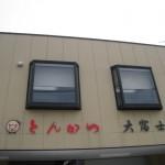 茨木市 『とんかつ 大富士』 難波にあった大富士の暖簾分けの店!
