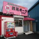 枚方市 こんなところに美味しい豚を売ってるやん!『藏尾ポーク枚方直売店』特撰ロース
