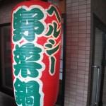 東大阪市 あまりまだランチをしてることを知られていない 『野菜鍋 おざわ 本店』