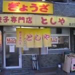 東大阪市 絶品餃子を食べさせてくれる 『餃子専門店 としや』