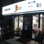 摂津市 こんなところに繁盛店 『中華料理 四川屋 一創(いぞう)』