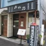 大阪市港区 こんなにたくさんランチで海鮮を食べれるのはここだけ 『みや乃』