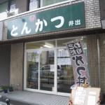 茨木市 地元に愛されてるテイクアウト専門店『とんかつ 井出』 上ロースカツ弁当