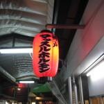 大阪市北区 天満で牛ホルモン、豚ホルモンの食べ比べ 第一弾 『神戸マッスルホルモン』